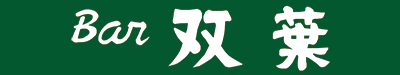 新宿ゴールデン街 BAR双葉